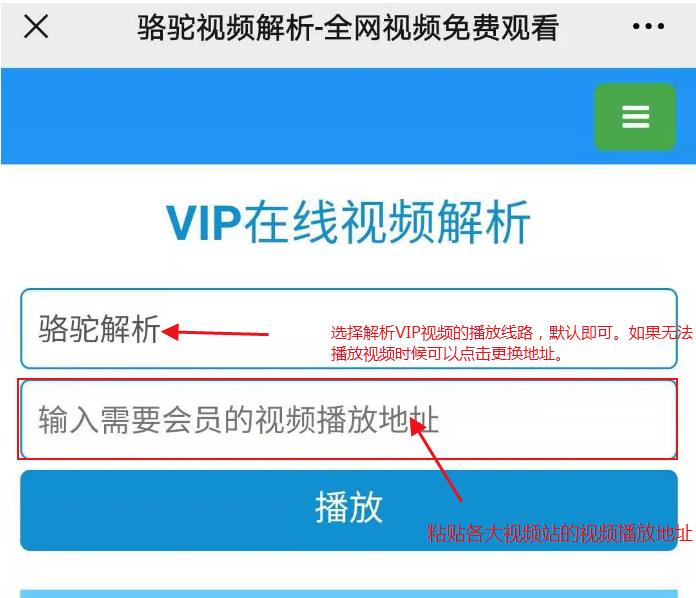 VIP视频解析使用方法(骆驼电影)